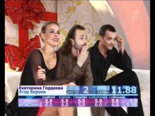 Ледниковый период Гордеева Бероев Фламенко