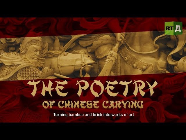 The Poetry of Chinese Carving. Turning bamboo and brick into works of art
