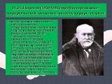 Образование и наука Росси в начал и середине XIX века