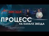 Процесс - Россия  Беларусь. Вместе без обид (24.11.2016)