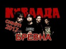 КУВАЛДА - Брёвна 2017