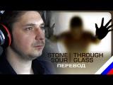 STONE SOUR - Through the Glass (перевод) на русском языке FATALIA