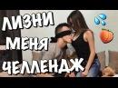 ЛИЗНИ МОЕ ТЕЛО ЧЕЛЛЕНДЖ СИСИ LICK MY BODY CHALLENGE RAU TV