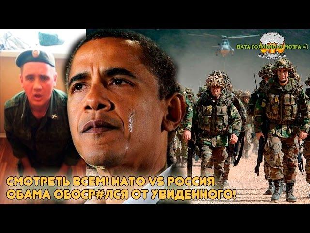 [ВГМ17] Обама обосрлся от увиденного! СМОТРЕТЬ ВСЕМ! НАТО vs Россия