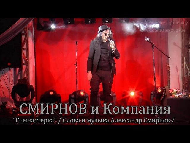 СМИРНОВ И Компания - Гимнастерка