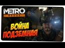 ВОЙНА ПОД ЗЕМЛЕЙ 🎮 METRO 2033 Redux 4 🎮 PS4 PRO gameplay прохождение на русском