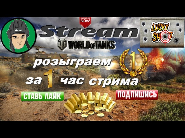 💥World of tanks 💥 СТРИМ C LUCKI_SHOT 1 ДЕНЬ ПРЕМА ЗА КАЖДЫЙ ЧАС