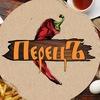 Перец - Щедрый ресторан