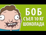 Знакомьтесь, Боб - БОБ съел 10 килограмм шоколада