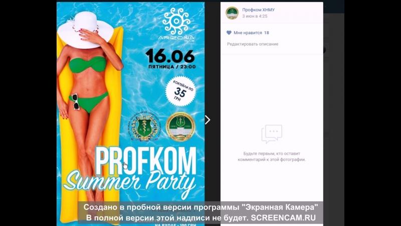 Розыгрыш билетов от Профкома ХНМУ 10.06.17