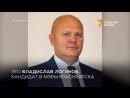 Кто такой Владислав Логинов, экс-кандидат в мэры Красноярска