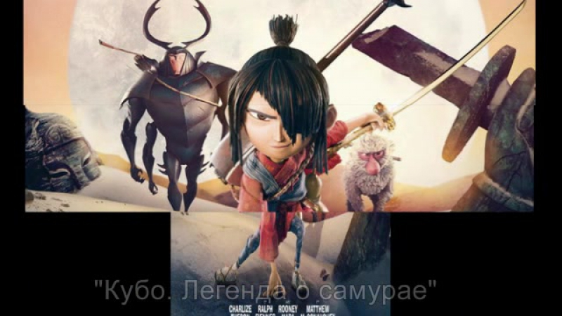 Кубо. Легенда о самурае 2016 Kubo and the Two Strings 2016 Re,j Ktutylf j cfvehft 2016