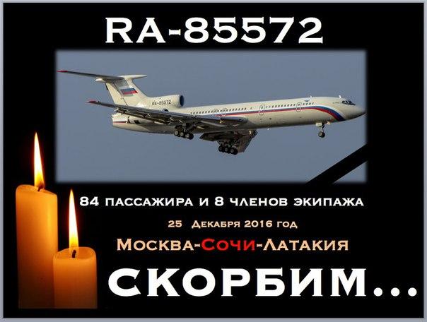 25.12.16 ВЕЧНАЯ ПАМЯТЬ.... Сегодня скорбит вся планета Во всей России