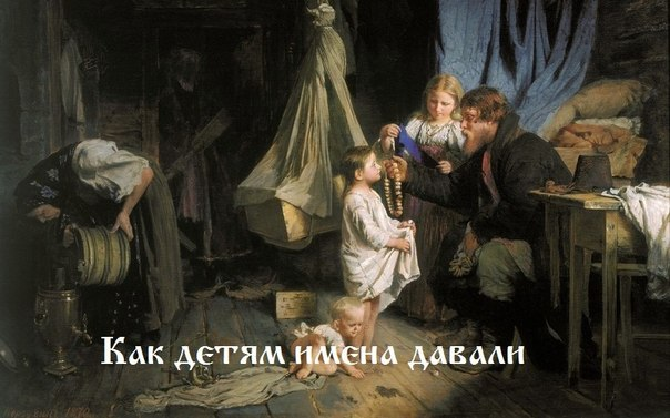 Как давали детям имена на Руси