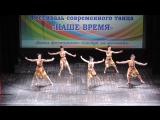 Ансамбль современного танца Альтернатива - Романс-джаз
