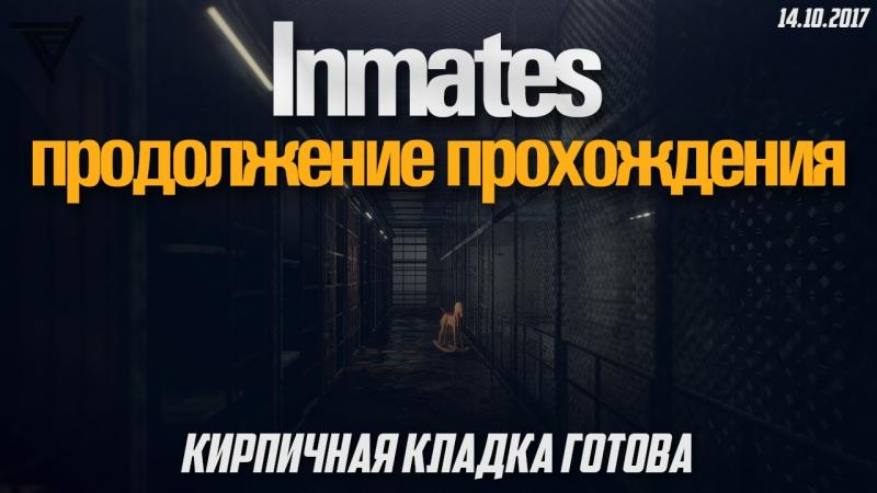 Live   Продолжаем прохождение Inmates