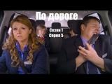 По дороге / Car Share s01e05 DVO SNK-TV (vk.com/snktv)