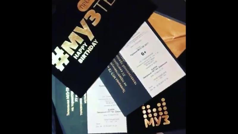 VIP места на премию МУЗ-ТВ Юбилейный концерт Спасибо Чувствую завтра будет жараmoskow music lovemusic muztv