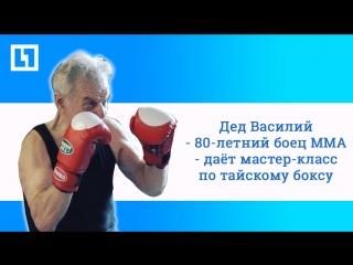 Дед Василий - 80-летний боец ММА
