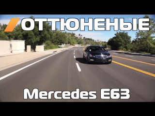 Оттюненые / Tuned - The 850 HP E63 by Weistec Engineering [BMIRussian]