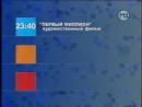 Программа передач и конец эфира 05 12 2004 Канал М1