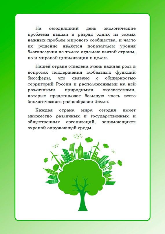 обещает день охраны окружающей среды в беларуси последнем