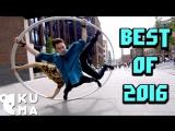 Люди способны на невероятные вещи - Лучшее от Kuma за 2016 год
