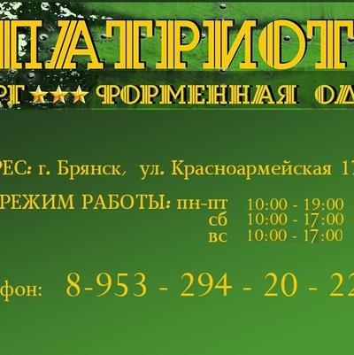 a7ff59ff8be Военторг    Форменная одежда    Патриот   Брянск