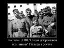 Росіяни на службі у Гітлера.Русские на службе у Гитлера
