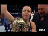 UFC 217 Интервью Роуз Намаюнас