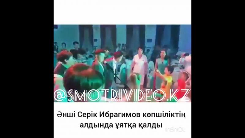 Əнші Серік Ибрагимов көпшіліктің алдында ұятқа қалды.😱😱😱 😵Бір тойда әншінің «Жаяу» деген әнін фонограммамен айтып тұрғаны байқал