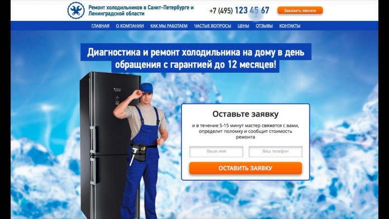 №18 Ремонт холодильников
