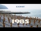 L'One - 1985 из сериала «Чернобыль 2. Зона отчуждения»