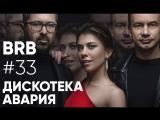 Big Russian Boss Show #33 | Дискотека Авария