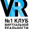 Клуб Виртуальной Реальности VR №1