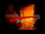 ГИБЕЛЬ ИМПЕРИИ  Византийский урок . Фильм Тихона Шевкунова