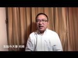 紅機子與十九大:中國不政改便有政變(《點點今天事》) - YouTube