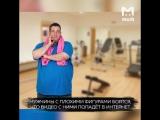 Камеры в раздевалке фитнес-клуба в Крыму