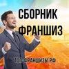 ТОП-ФРАНШИЗЫ.РФ