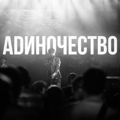 Стас Журавлев