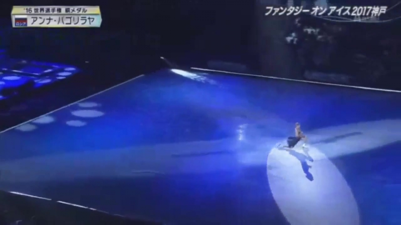 Anna POGORILAYA Анна ПОГОРИЛАЯ Fantasy On Ice 2017, Kobe