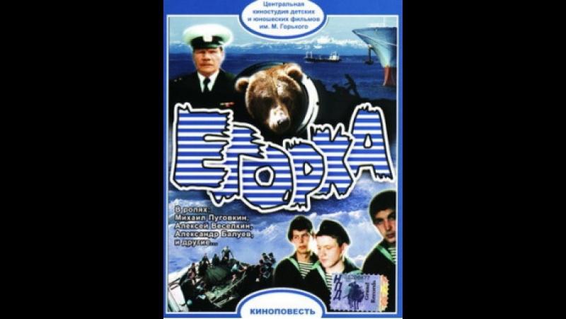 Егорка (1984) Полная версия