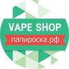 Папироска.рф: электронные сигареты vape shop