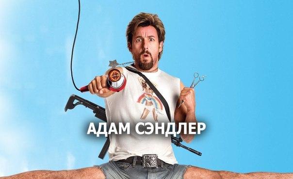 Подборка замечательных комедий с Адамом Сэндлером, которые не дадут скучно провести время.