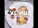 Курица с болгарским перцем