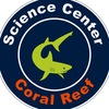 Центр Коралловый Риф (Coral Reef Science Center)