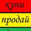 Объявления | Новокуйбышевск | Купи | Продай