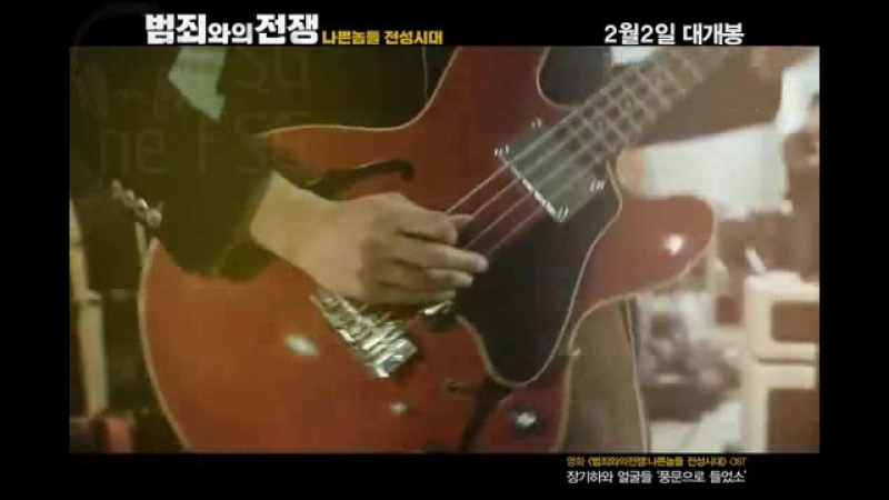 장기하와 얼굴들 - 풍문으로 들었소 _ 범죄와의전쟁 OST (Kiha the Faces) (рус.саб) Nameless Gangster OST (I Heard a Rumor)