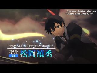 Sword Art Online The Movie Trailer 3 | Мастера меча онлайн фильм трейлер 3 [Русская озвучка: Алибек Машуков]