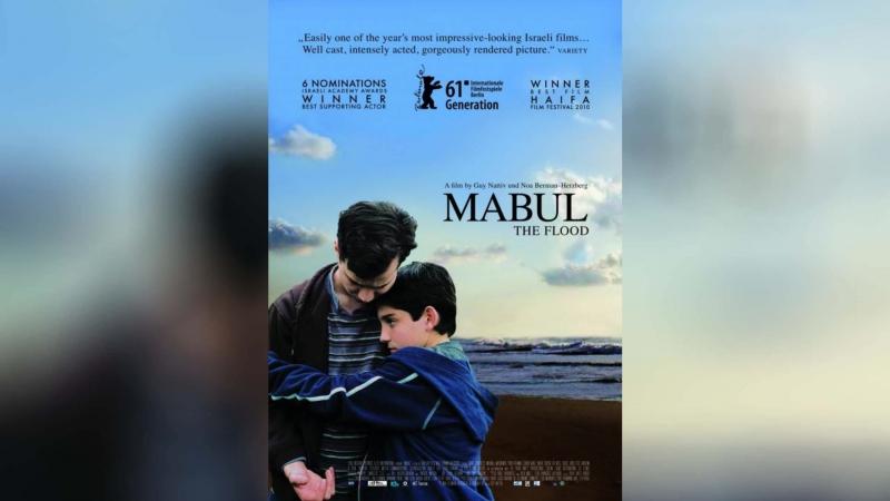 Потоп (2011) | Mabul